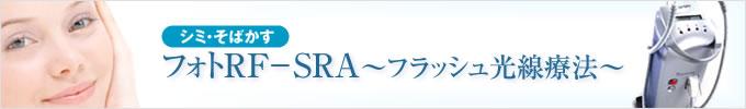 フォトRF-SRA~フラッシュ光線療法~