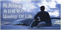 角谷隆史のQuality Of Life