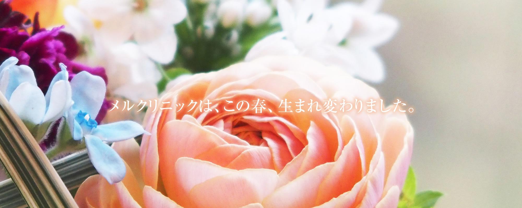 神戸メルクリニック